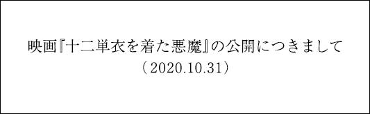 映画『十二単衣を着た悪魔』の公開につきまして(2020.10.31)