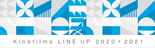 キノフィルムズラインナップ2020-2021