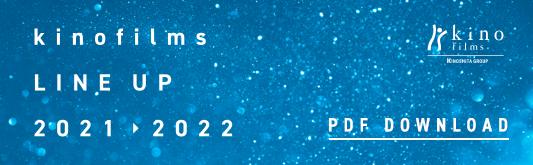 キノフィルムズラインナップ2021-2022