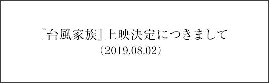 『台風家族』上映決定につきまして(2019.08.02)