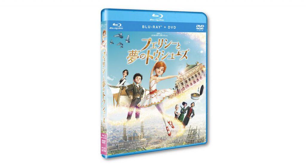 『フェリシーと夢のトウシューズ』セルブルーレイ+DVDセット