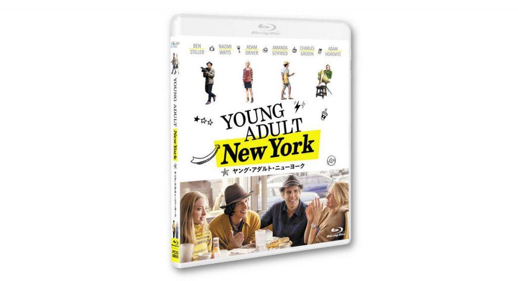 『ヤング・アダルト・ニューヨーク』セルBlu-ray