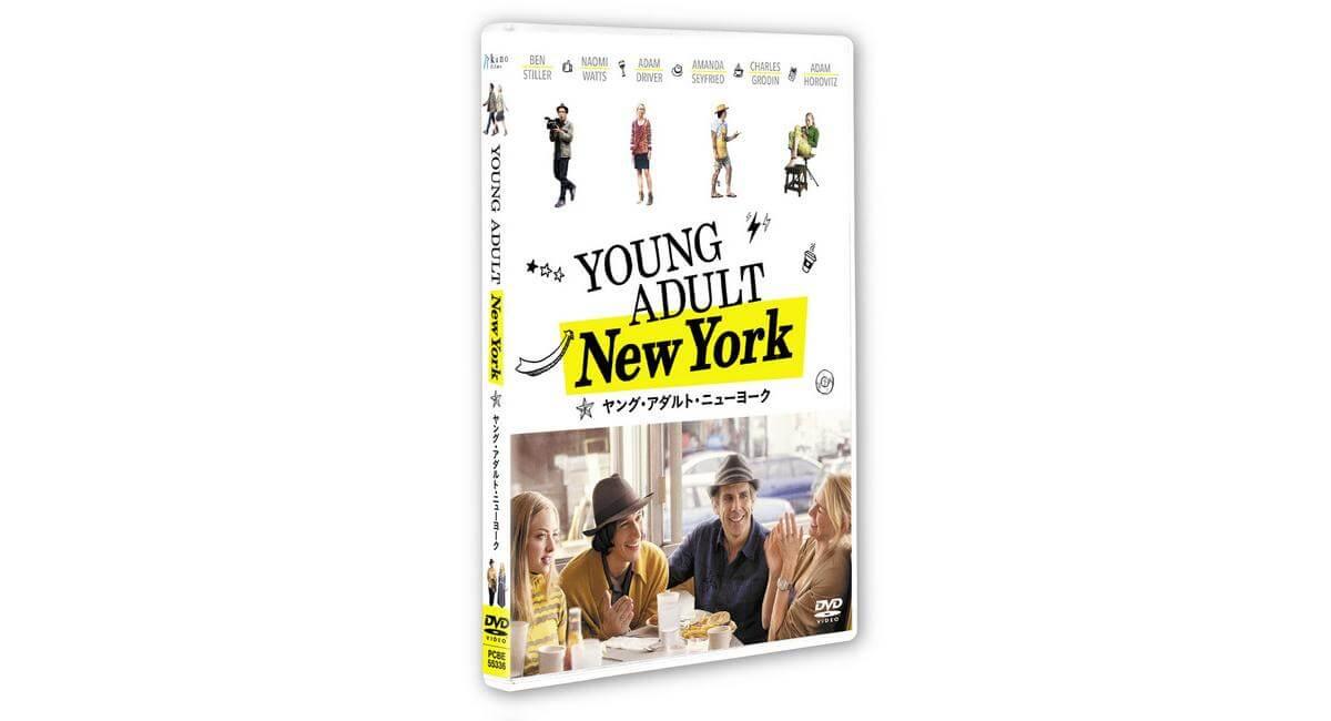 『ヤング・アダルト・ニューヨーク』セルDVD