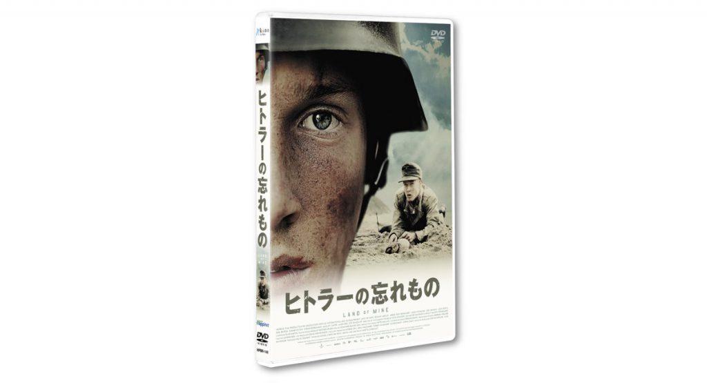 『ヒトラーの忘れもの』セルDVD