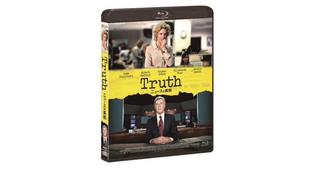 『ニュースの真相』セルBlu-ray