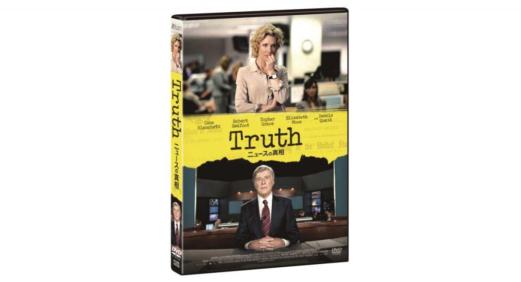 『ニュースの真相』セルDVD